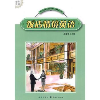 中等职业学校饭店服务与管理教材系列:饭店情境英语 PDF版