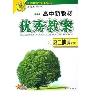 高中新教材优秀教案志鸿优化设计丛书:高2地理 电子版下载