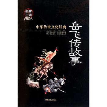 岳飞传故事 试读