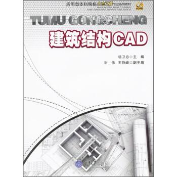建筑结构CAD 电子书下载