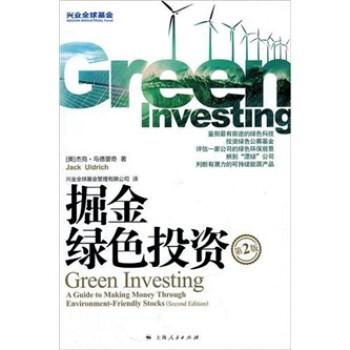 掘金绿色投资 PDF版下载
