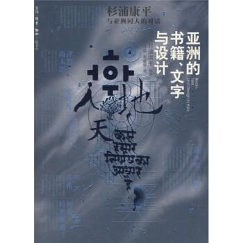 亚洲的书籍文字与设计:杉浦康平与亚洲同人的对话 PDF版
