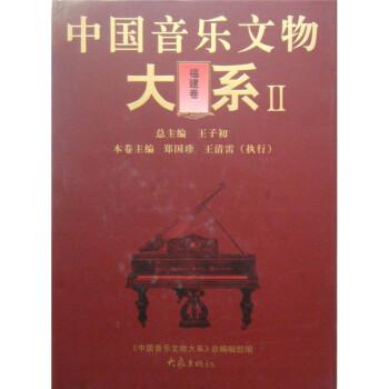 中国音乐文物大系2:福建卷 电子版