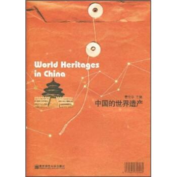 中国的世界遗产 试读