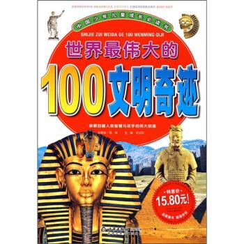 中国少年儿童成长必读书:世界最伟大的100文明奇迹 [11-14岁] 在线阅读