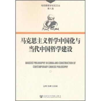 马克思哲学论坛文丛:马克思主义哲学中国化与当代中国哲学建设 电?#24433;?#19979;载
