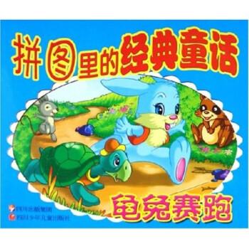 拼图里的经典童话:龟兔赛跑 [3-6岁] 电子版下载