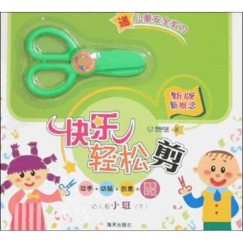 快乐轻松剪:幼儿园小班 [3-6岁] 试读