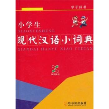 小学生现代汉语小词典 电子版下载