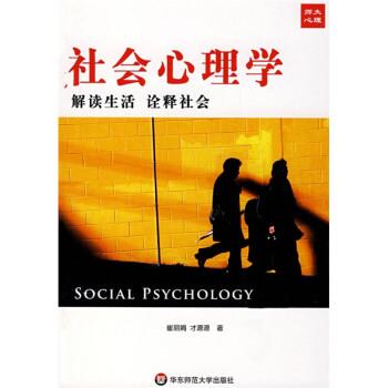 社会心理学:解读生活诠释社会 电子版下载