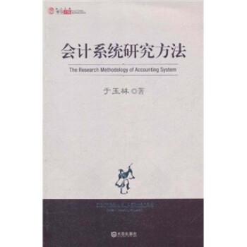 会计系统研究方法  [The Research Methodology of Accounting System] 试读