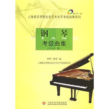 钢琴考级曲集 PDF版下载