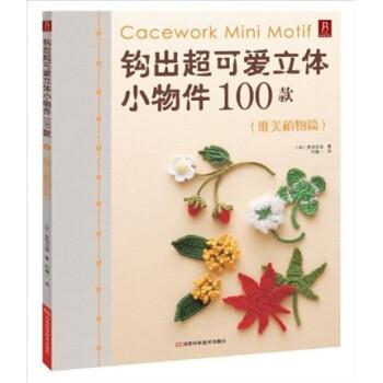 钩出超可爱立体小物件100款:唯美植物篇 电子版下载