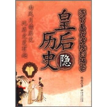 皇后隐历史 PDF版