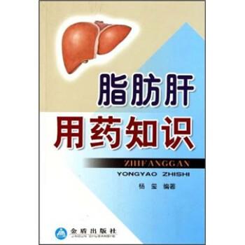 脂肪肝用药知识 试读