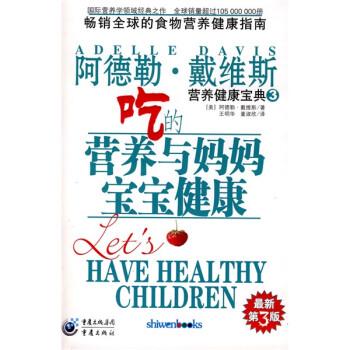 吃的营养与妈妈宝宝健康  [Lets HAVE HEALTHY CHILDREN] 在线阅读
