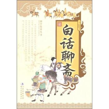 国学集萃丛书:白话聊斋 PDF版下载