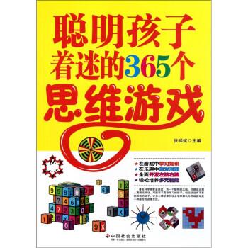 聪明孩子着迷的365个思维游戏 [3-6岁] PDF版