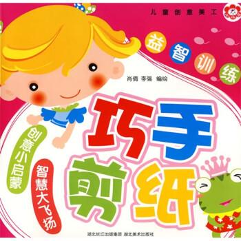 儿童创意美工:巧手剪纸 [3-6岁] 电子书下载