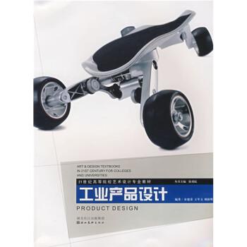 工业产品设计 PDF电子版