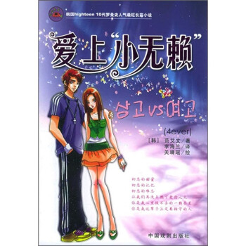 """爱上""""小无赖"""" PDF版下载"""