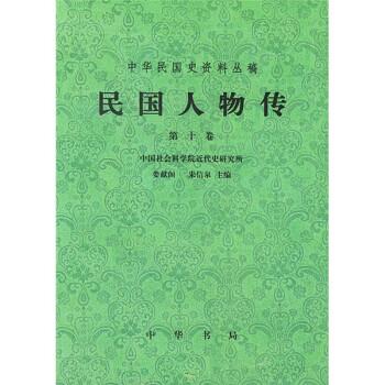 民国人物传10 PDF版下载