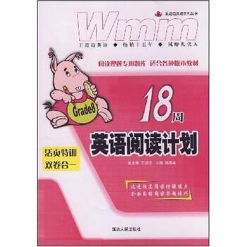 王迈迈英语系列丛书:18周英语阅读计划8 下载