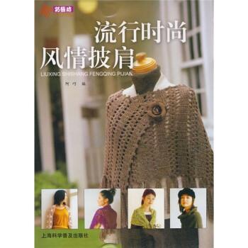 巧艺坊:流行时尚风情披肩 PDF电子版