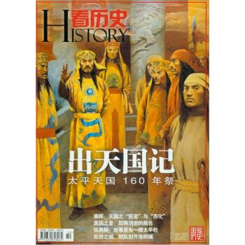 看历史2011年8月 PDF版下载