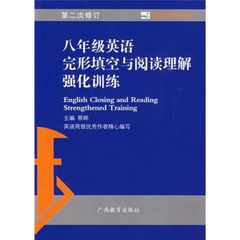 蓝皮英语系列:8年级英语完形填空与阅读理解强化训练 在线下载