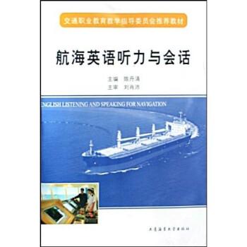 交通职业教育教学指导委员会推荐教材?航海英语听力与会话 下载