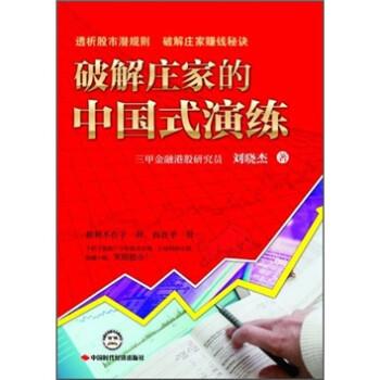 破解庄家的中国式演练 试读