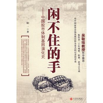 闲不住的手:中国股市体制基因演化史 PDF版