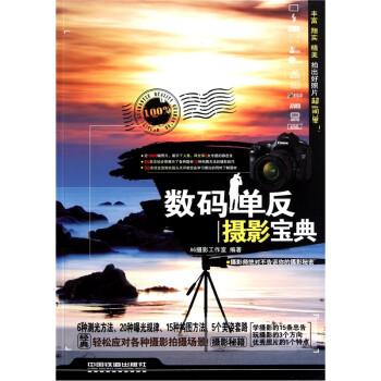 数码单反摄影宝典 电子书下载