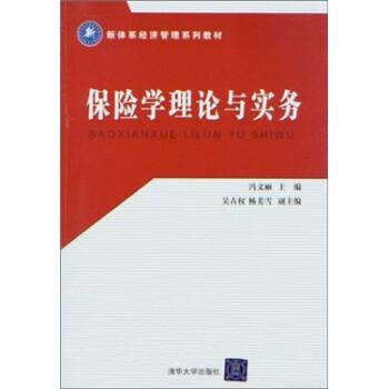 保险学理论与实务 电子书下载