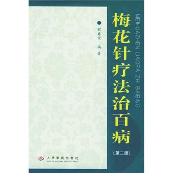 梅花针疗法治百病 PDF版下载