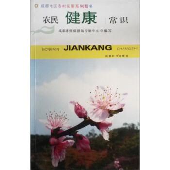 成都地区农村实用系列图书:农民健康常识 试读