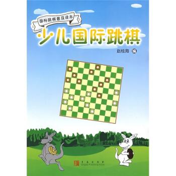 少儿国际跳棋 [7-10岁] 电子版
