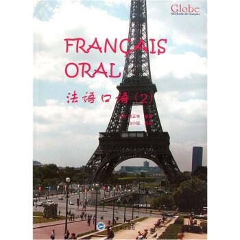 法语口语2 下载