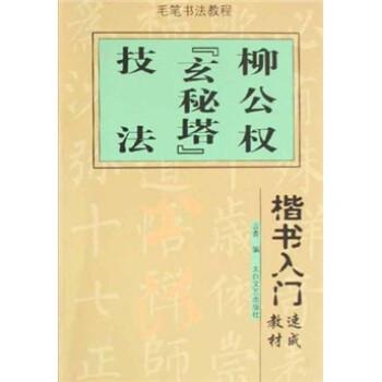 楷书入门速成教材·毛笔书法教程:柳公权《玄秘塔》技法 在线阅读