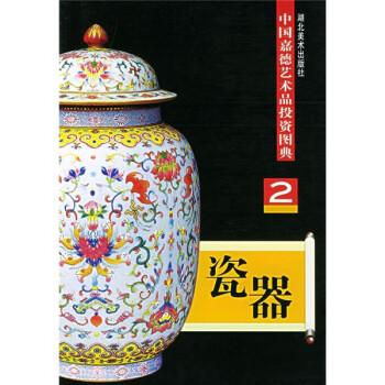 中国嘉德艺术品投资图典:瓷器2 PDF版下载