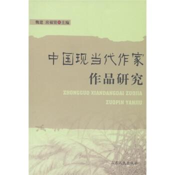 中国现当代作家作品研究 电子书下载