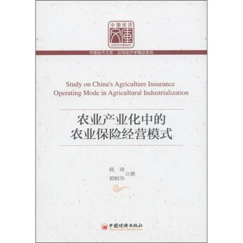中国经济文库·应用经济学精品系列:农业产业化中的农业保险经营模式 电子版下载