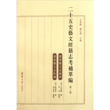 二十五史艺文经籍志考补萃编 在线阅读