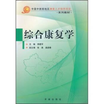 中国中西部地区康复人才培养项目系列教材:综合康复学 PDF版下载