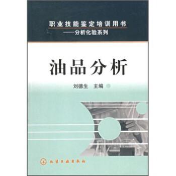 职业技能鉴定培训用书:油品分析 PDF版下载