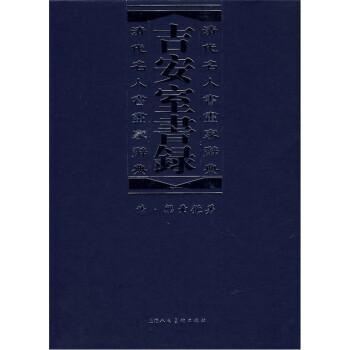 吉安室书录清代名人书画家辞典 电子书