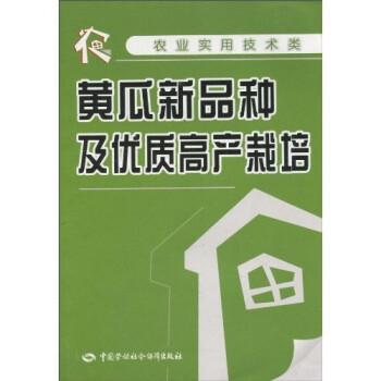黄瓜新品种及优质高产栽培 PDF电子版