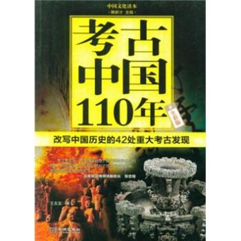 考古中国110年:改写中国历史的42处重大考古发现 电子版