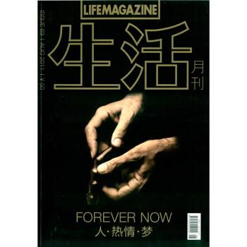 生活月刊 试读